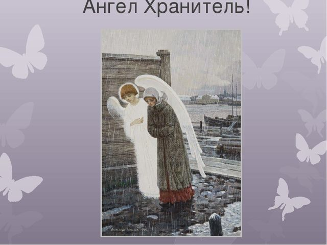 Ангел Хранитель!