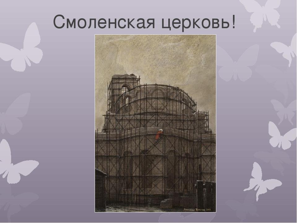Смоленская церковь!