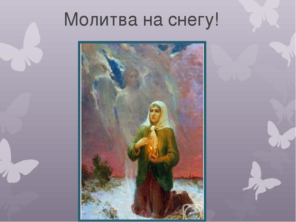 Молитва на снегу!