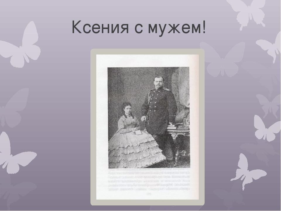 Ксения с мужем!
