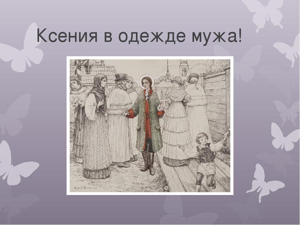 Ксения в одежде мужа!