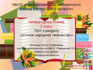 МБОУ «Графовская СОШ Шебекинского района Белгородской области» Литературное ч
