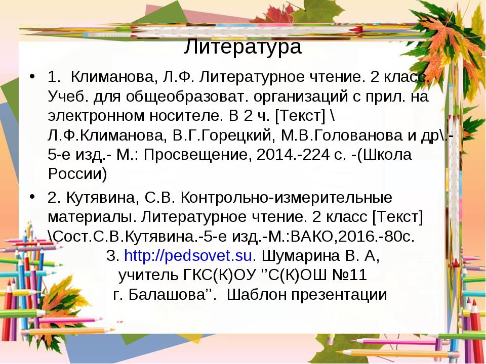 Литература 1. Климанова, Л.Ф. Литературное чтение. 2 класс. Учеб. для общеобр...