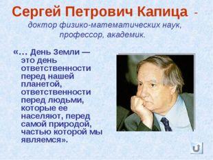 * Сергей Петрович Капица - доктор физико-математических наук, профессор, акад