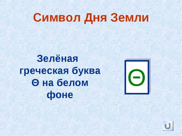 * Символ Дня Земли Зелёная греческая буква Θ на белом фоне Θ