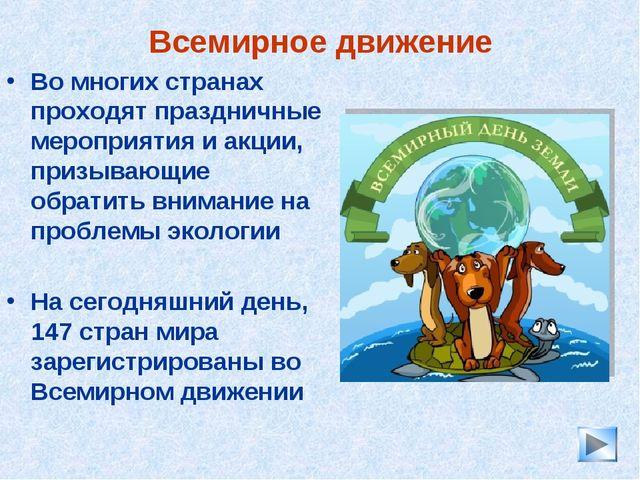 * Всемирное движение Во многих странах проходят праздничные мероприятия и акц...