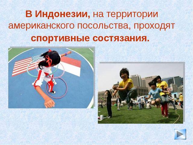 * В Индонезии, на территории американского посольства, проходят спортивные со...