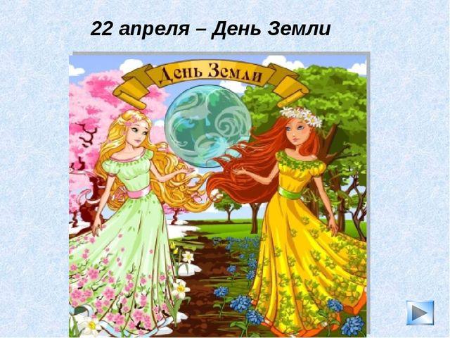 * 22 апреля – День Земли