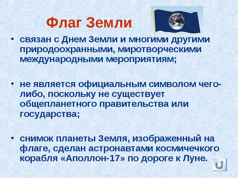 * Флаг Земли связан с Днем Земли и многими другими природоохранными, миротвор...