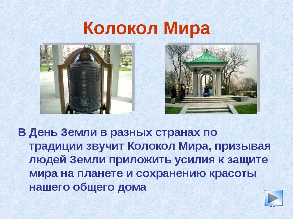 * Колокол Мира В День Земли в разных странах по традиции звучит Колокол Мира,...