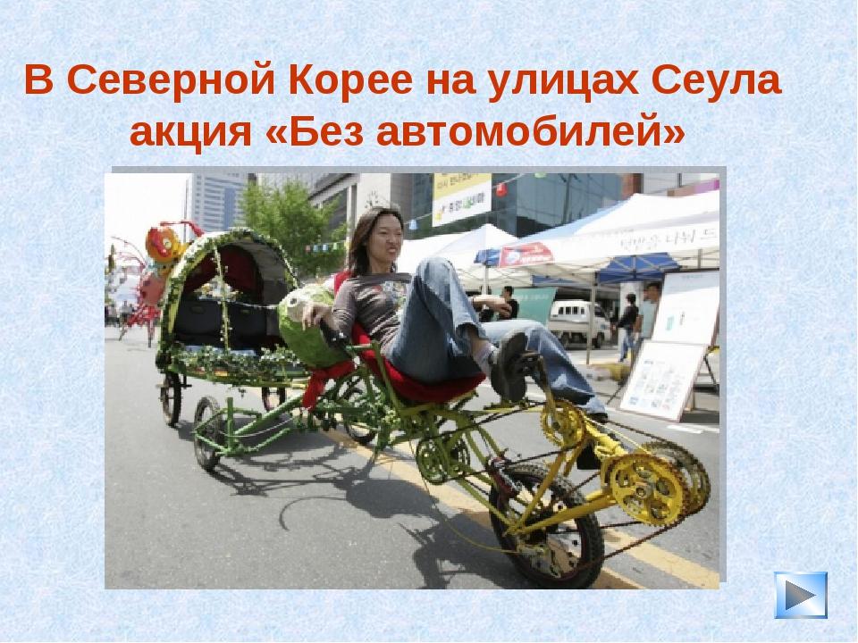 * В Северной Корее на улицах Сеула акция «Без автомобилей»