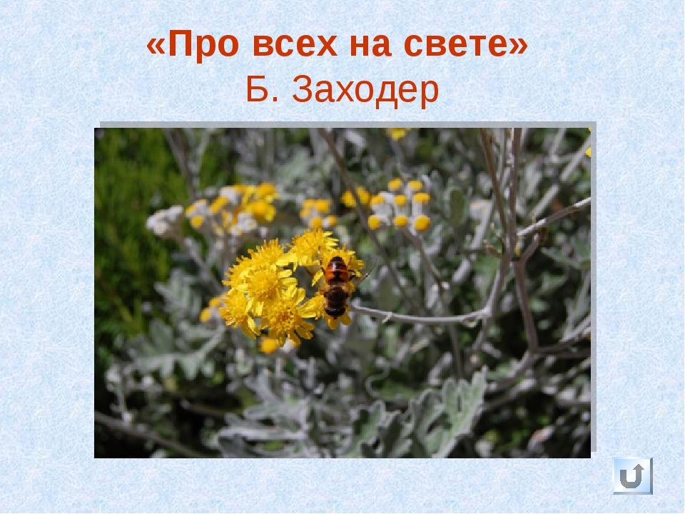* «Про всех на свете» Б. Заходер