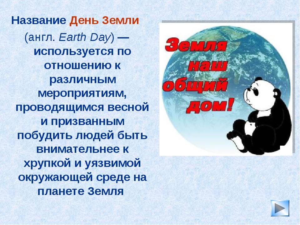 * Название День Земли (англ. Earth Day) —используется по отношению к различны...