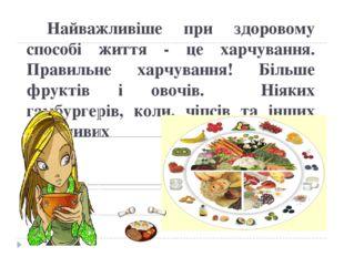 Найважливіше при здоровому способі життя - це харчування. Правильне харчуван