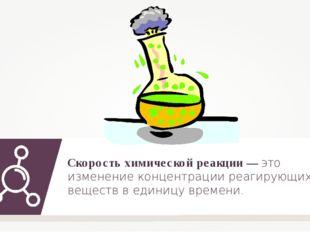 Скорость химической реакции — это изменение концентрации реагирующих веществ