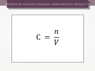 Формула концентрации химических веществ