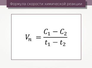 Формула скорости химической реакции