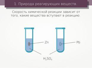 1. Природа реагирующих веществ. Скорость химической реакции зависит от того,