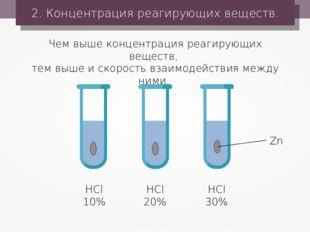 2. Концентрация реагирующих веществ. Чем выше концентрация реагирующих вещест