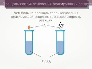 3. Площадь соприкосновения реагирующих веществ Чем больше площадь соприкоснов