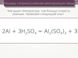 3. Площадь соприкосновения реагирующих веществ Чем выше температура, тем боль