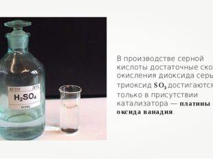 В производстве серной кислоты достаточные скорости окисления диоксида серы SO