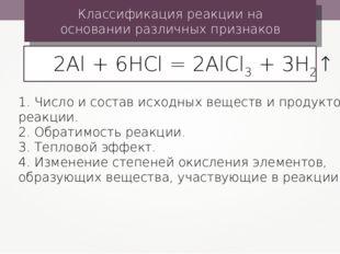 Классификация реакции на основании различных признаков 1. Число и состав исхо