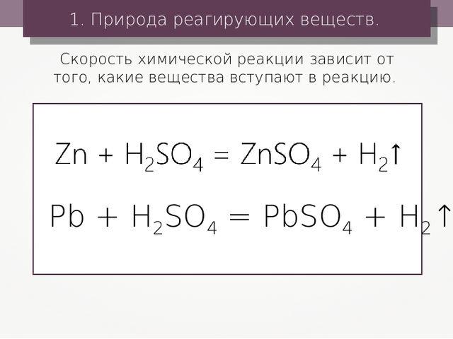 1. Природа реагирующих веществ. Pb + H2SO4 = PbSO4 + H2↑ Скорость химической...