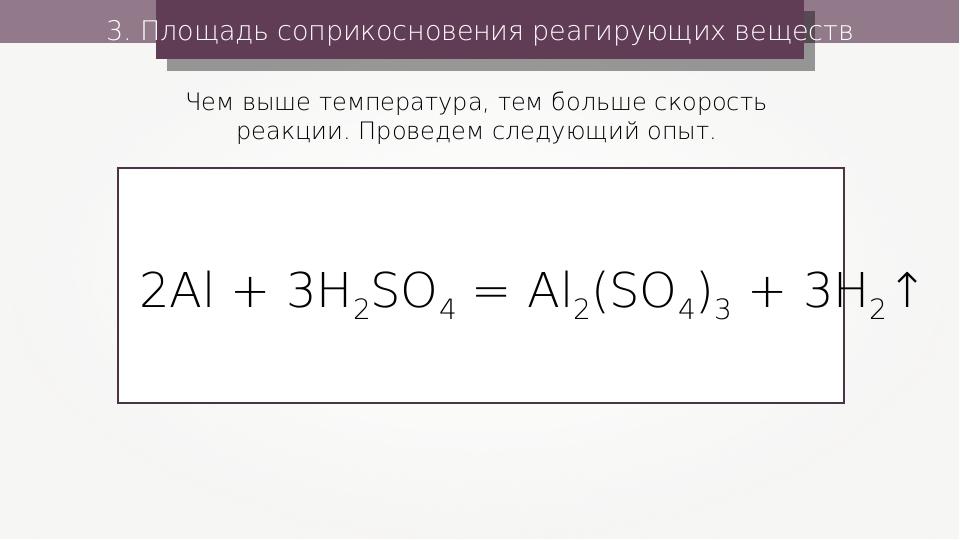 3. Площадь соприкосновения реагирующих веществ Чем выше температура, тем боль...