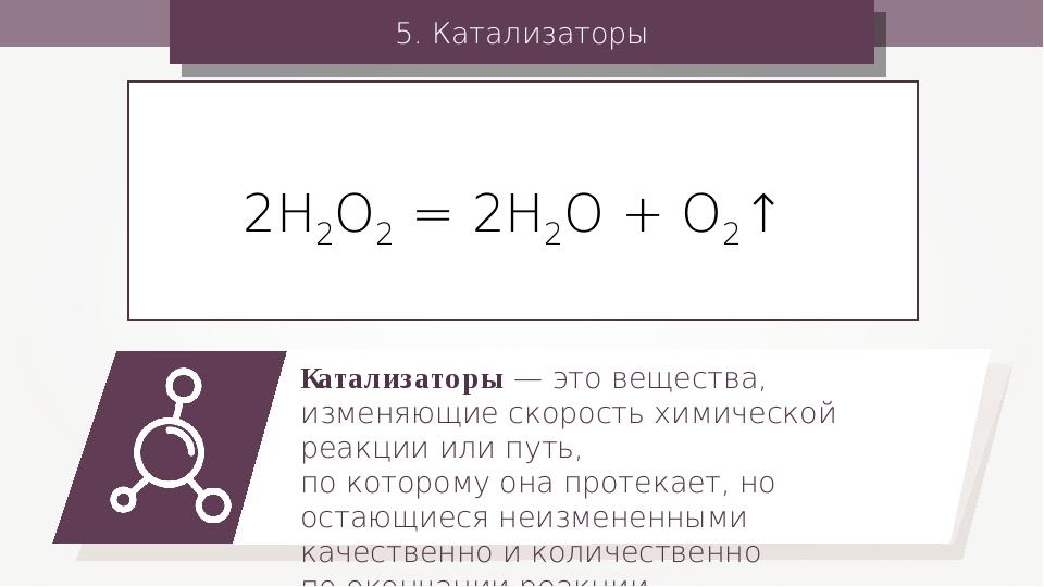 5. Катализаторы 2Н2О2 = 2Н2О + О2↑