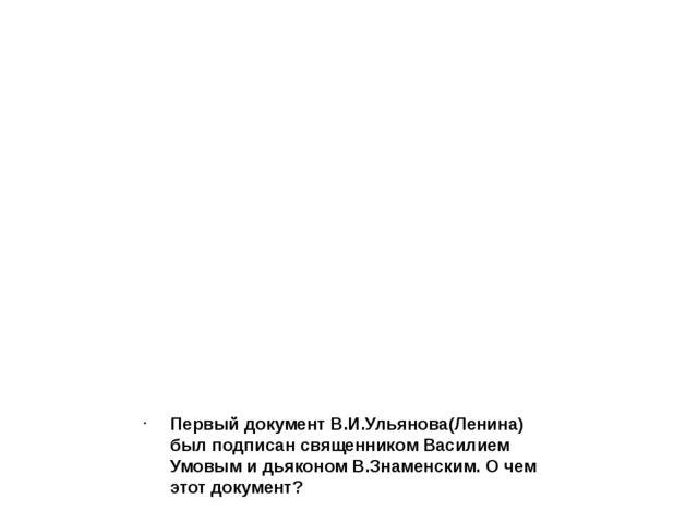 Первый документ В.И.Ульянова(Ленина) был подписан священником Василием Умовы...