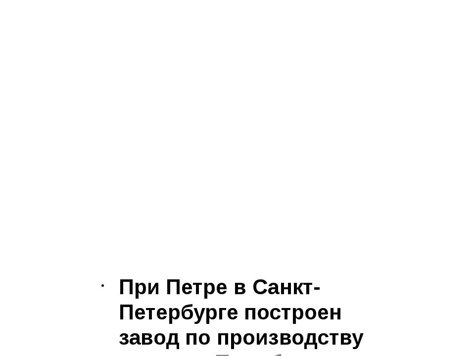 При Петре в Санкт-Петербурге построен завод по производству «зелья». Подобны...
