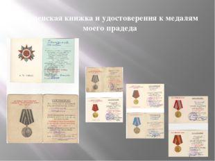 Орденская книжка и удостоверения к медалям моего прадеда