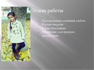 Этапы работы Просматриваю семейный альбом Изучаю награды Узнаю биографию Офор