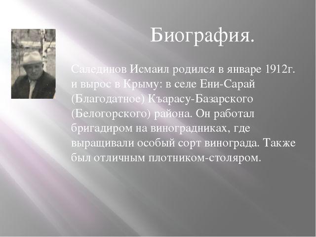 Биография. Салединов Исмаил родился в январе 1912г. и вырос в Крыму: в селе...