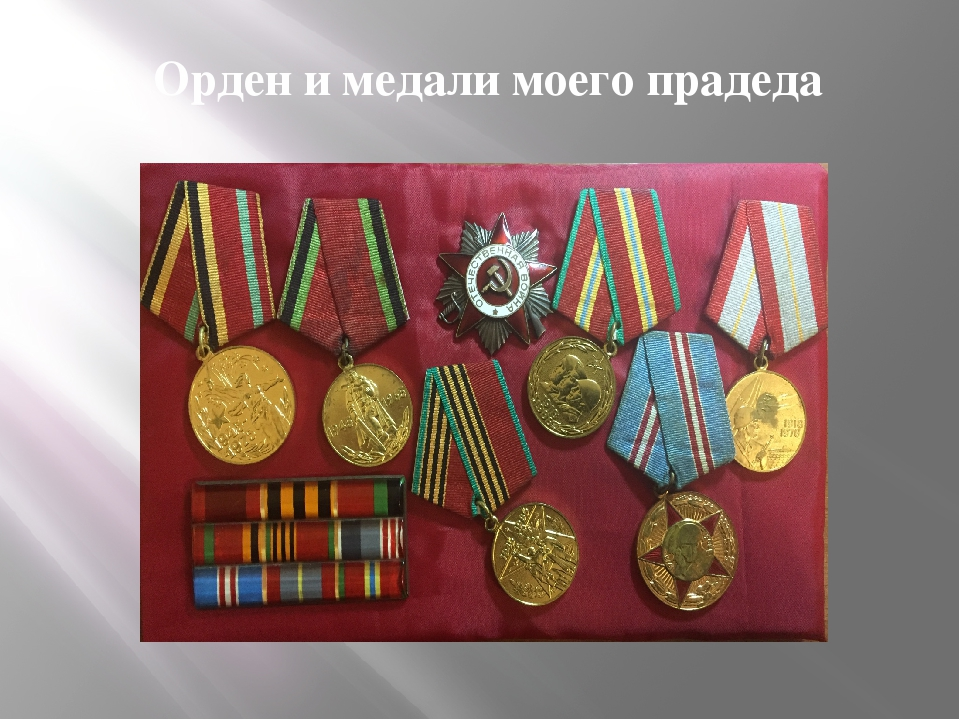 Орден и медали моего прадеда