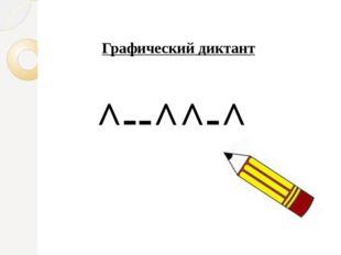 Графический диктант ^--^^-^