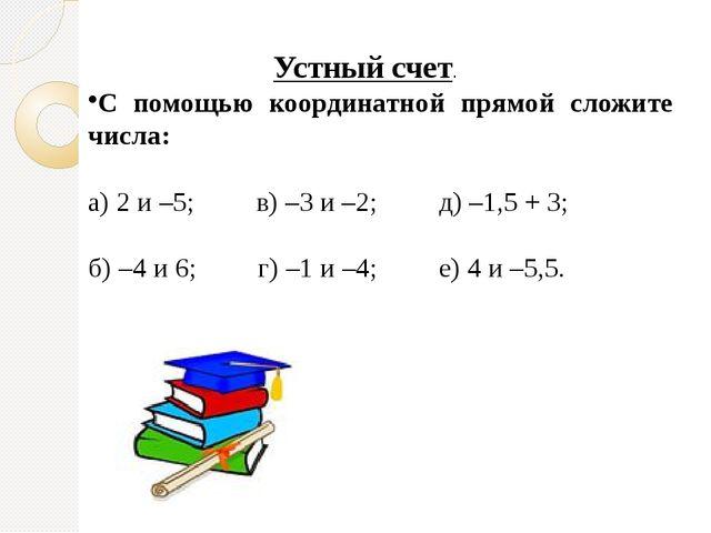 Устный счет. С помощью координатной прямой сложите числа: а) 2 и –5; в) –3 и...