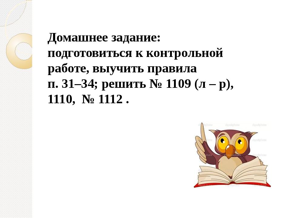 Домашнее задание: подготовиться к контрольной работе, выучить правила п. 31–3...