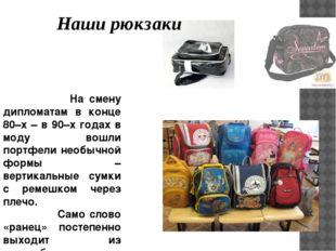 На смену дипломатам в конце 80–х – в 90–х годах в моду вошли портфели необыч