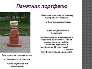 Памятник портфелю Памятник простому школьному портфелю установлен в Белгородс