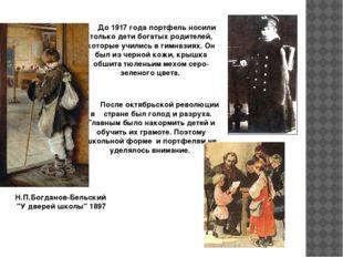 До 1917 года портфель носили только дети богатых родителей, которые учились