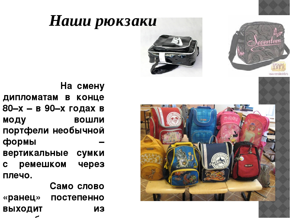 На смену дипломатам в конце 80–х – в 90–х годах в моду вошли портфели необыч...