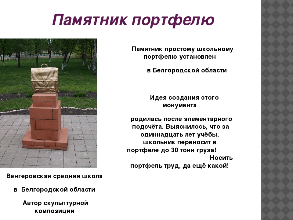 Памятник портфелю Памятник простому школьному портфелю установлен в Белгородс...