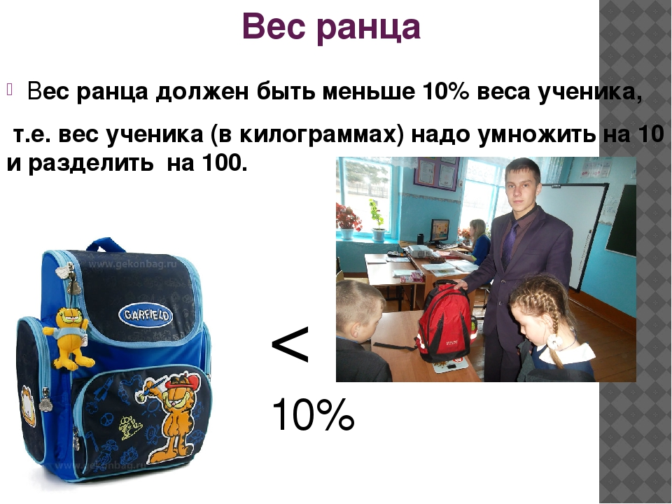 Вес ранца Вес ранца должен быть меньше 10% веса ученика, т.е. вес ученика (в...