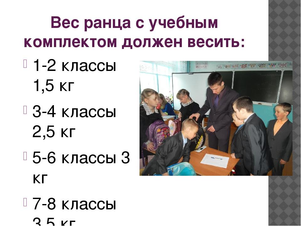 Вес ранца с учебным комплектом должен весить: 1-2 классы 1,5 кг 3-4 классы 2,...