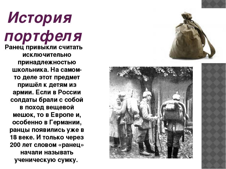 История портфеля Ранец привыкли считать исключительно принадлежностью школьн...