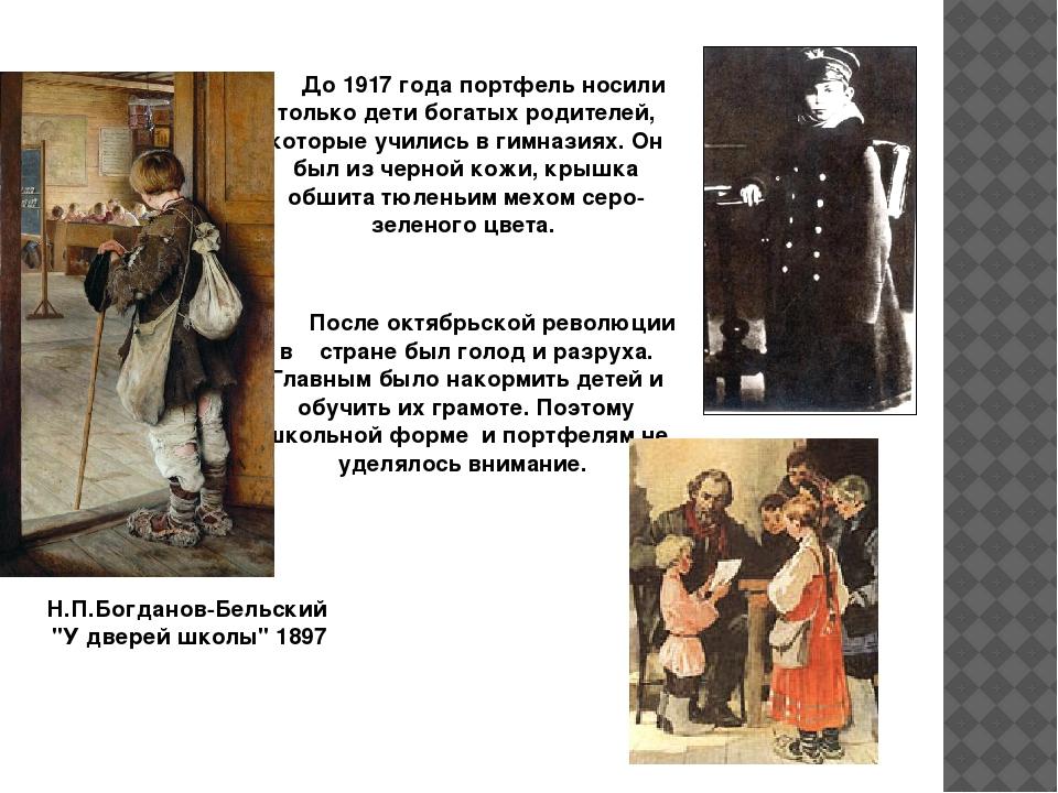 До 1917 года портфель носили только дети богатых родителей, которые учились...