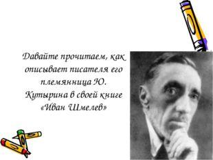 Давайте прочитаем, как описывает писателя его племянница Ю. Кутырина в своей