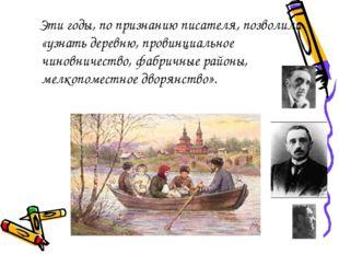 Эти годы, по признанию писателя, позволили «узнать деревню, провинциальное ч